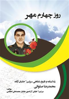 دانلود کتاب روز چهارم مهر: زندگینامه و تاریخ شفاهی سرتیپ 2 خلبان آزاده محمدرضا صلواتی