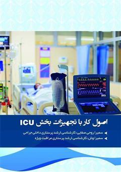 دانلود کتاب اصول کار با تجهیزات بخش مراقبت ویژه (ICU)