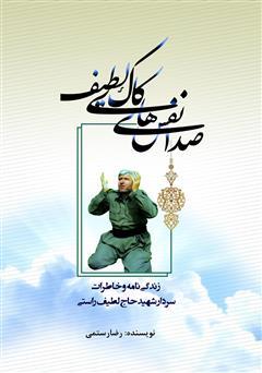 دانلود کتاب صدای نفسهای کاک لطیف: زندگینامه و خاطرات سردار شهید حاج لطیف راستی