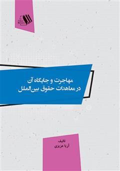معرفی و دانلود کتاب مهاجرت و جایگاه آن در معاهدات حقوق بینالملل