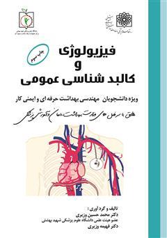 دانلود کتاب فیزیولوژی و کالبدشناسی عمومی
