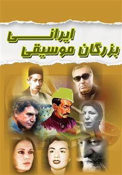 دانلود کتاب بزرگان موسیقی ایران