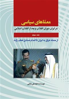 دانلود کتاب معماهای سیاسی در ایران دوران انقلاب و بعد از انقلاب اسلامی - جلد سوم
