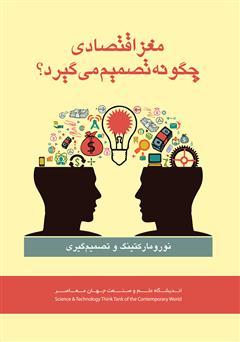 دانلود کتاب نورومارکتینگ و تصمیمگیری: مغز اقتصادی چگونه تصمیم میگیرد؟