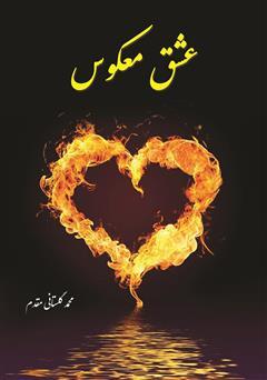 دانلود کتاب عشق معکوس