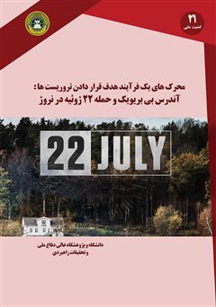 دانلود کتاب محرکهای یک فرآیند هدف قرار دادن تروریستها: آندرس بی بریویک و حمله 22 ژوئیه در نروژ