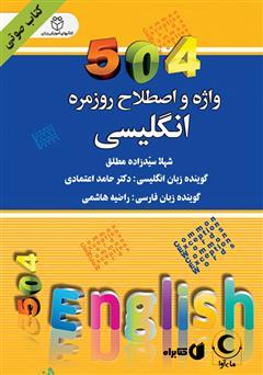 معرفی و دانلود کتاب صوتی 504 واژه و اصطلاح روزمره انگلیسی