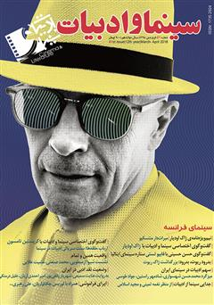 دانلود مجله سینما و ادبیات - شماره 51