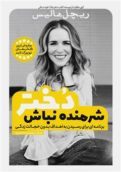 معرفی و دانلود کتاب شرمنده نباش دختر: برنامهای برای رسیدن به اهداف بدون خجالت زدگی