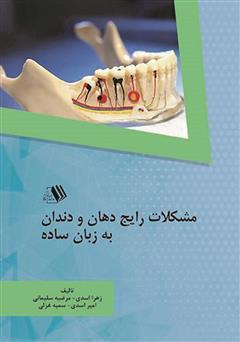 عکس جلد کتاب مشکلات رایج دهان و دندان به زبان ساده