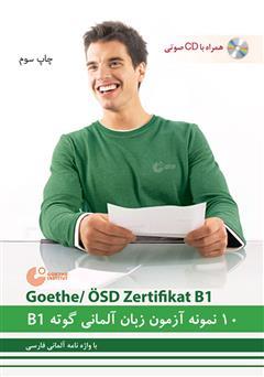 دانلود کتاب صوتی 10 نمونه آزمون زبان آلمانی گوته B1