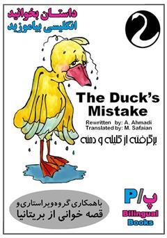دانلود کتاب The Duck's Mistake