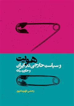 عکس جلد کتاب هویت و سیاست خارجی در ایران و خاورمیانه