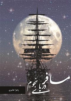 دانلود کتاب مسافر دریای نجوم