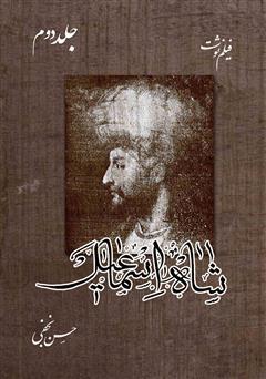 معرفی و دانلود کتاب فیلمنوشت شاه اسماعیل - جلد دوم