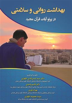 دانلود کتاب بهداشت روانی و سلامتی در پرتو آیات قرآن مجید