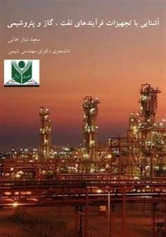 دانلود کتاب آشنایی با تجهیزات فرآیندهای نفت و گاز و پتروشیمی