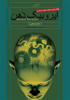 دانلود کتاب ایروبیک ذهن: 75 روش حفظ سلامت ذهن