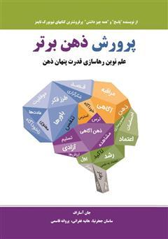دانلود کتاب پرورش ذهن برتر: علم نوین رهاسازی قدرت پنهان ذهن