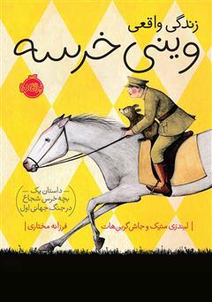 دانلود کتاب زندگی واقعی وینی خرسه: داستان یک بچه خرس شجاع در جنگ جهانی اول