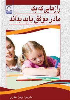 دانلود کتاب رازهایی که یک مادر موفق باید بداند