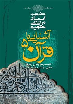 دانلود کتاب آشنایی با قرآن جلد پنجم
