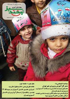 دانلود مجله لبخند سبز - شماره 13 - ویژه دانشآموزان، اولیاء و معلمان