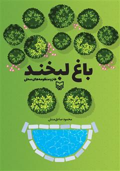 دانلود کتاب باغ لبخند (طنز و منظومههای محلی)