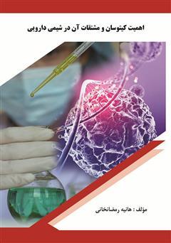 دانلود کتاب اهمیت کیتوسان و مشتقات آن در شیمی دارویی