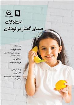 دانلود کتاب اختلالات صدای گفتار در کودکان