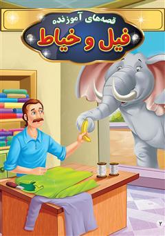 دانلود کتاب فیل و خیاط