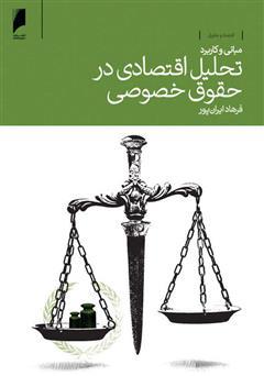 دانلود کتاب مبانی و کاربرد تحلیل اقتصادی در حقوق خصوصی