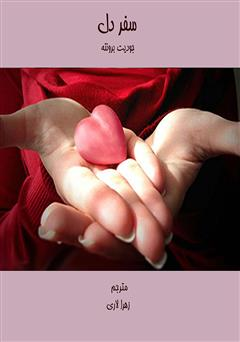 دانلود کتاب سفر دل