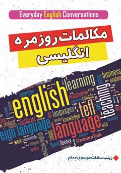 دانلود کتاب مکالمات روزمره انگلیسی