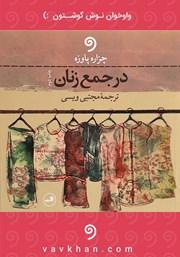 معرفی و دانلود کتاب صوتی در جمع زنان