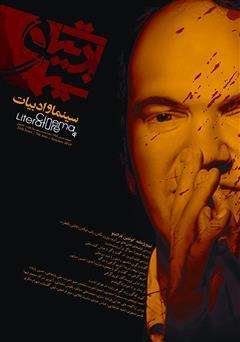 دانلود مجله سینما و ادبیات - شماره 25
