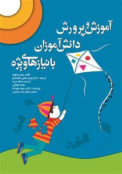 دانلود کتاب آموزش و پرورش دانش آموزان با نیازهای ویژه