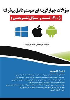 معرفی و دانلود کتاب سوالات چهار گزینهای سیستم عامل پیشرفته (1200 تست و سوال تشریحی)