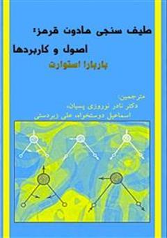 دانلود کتاب طیف سنجی مادون قرمز: اصول و کاربردها