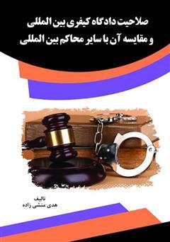 دانلود کتاب صلاحیت دادگاه کیفری بینالمللی و مقایسه آن با سایر محاکم بینالمللی