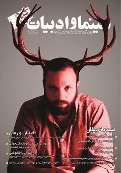 دانلود مجله سینما و ادبیات - شماره 77