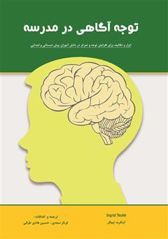 دانلود کتاب توجه آگاهی در مدرسه