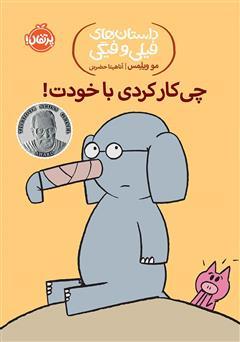 دانلود کتاب داستانهای فیلی و فیگی 12: چی کار کردی با خودت!