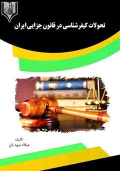 دانلود کتاب تحولات کیفرشناسی در قانون جزایی ایران