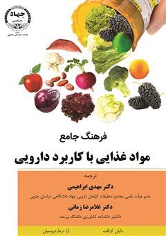 دانلود کتاب فرهنگ جامع مواد غذایی با کاربرد دارویی