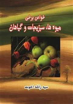 دانلود کتاب خواص برخی میوه ها، سبزیجات و گیاهان