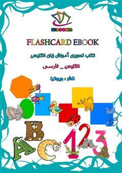 معرفی و دانلود کتاب Flashcard Ebook (کتاب تصویری آموزش زبان انگلیسی)