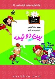 دانلود کتاب صوتی بین دو نیمه: مدرسه پرماجرا 11