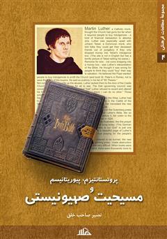 دانلود کتاب پروتستانتیزم، پیوریتانیسم و مسیحیت صهیونیستی