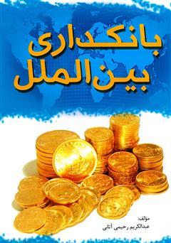 دانلود کتاب بانکداری بینالملل